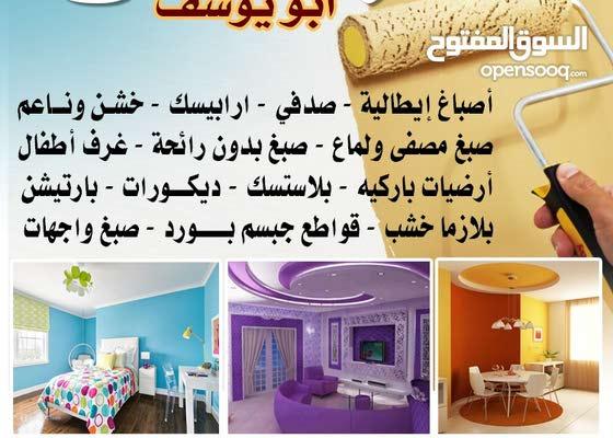 اصباغ ابو يوسف جميع مناطق الكويت أسعار خاصه للشقق والمنازل