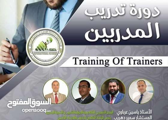 دورة تدريب المدربين