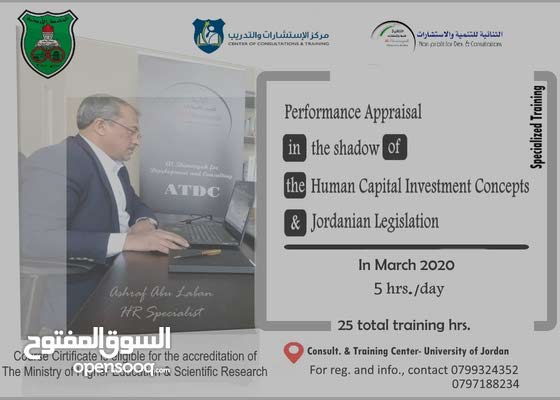 Performance Appraisal in the Shadow of Human Capital Investment Concepts Jordanian Legislation