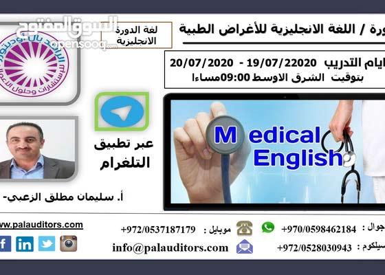 دورة / اللغة الإنجليزية للأغراض الطبية الشهادة برسوم رمزية