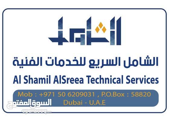 AL SHAMIL ALSREEA TECHNICAL SERVICES