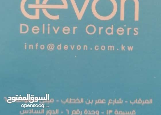 شركة ديفون لتوصيل الطلبات الاستهلاكية