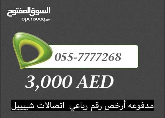 رقم رباعي رخيص 0557777268
