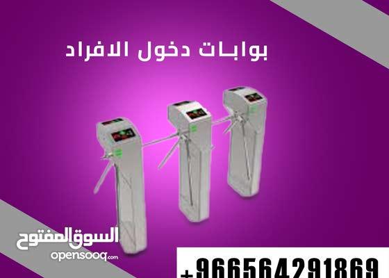 سعر بوابات مرور الموظفين والاشخاص بالكارت tripod gate