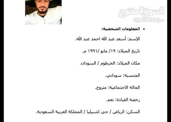 مدير مبيعات سوداني