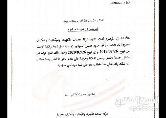 محاسب سعودي ابحث عن وظيفة في جدة في أسرع وقت