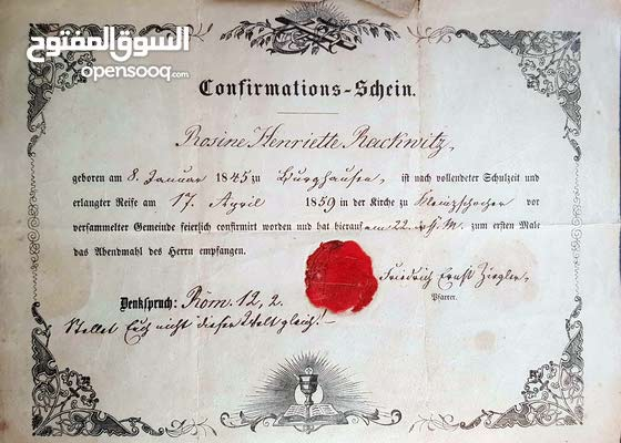شهادة قديمة، old certificate