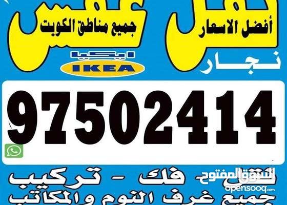 نقل عفش ابو باسم