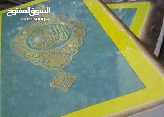 القرآن المفرغ