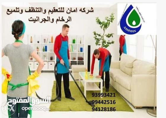 تنظيف مباني تعقيم مكافحة حشرات معالجة رخام