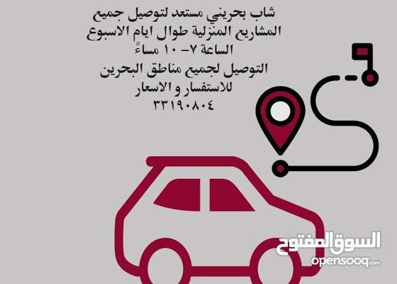 مندوب توصيل مشاريع.منزلية اغراض حاجيات بحريني مئة بالمئة