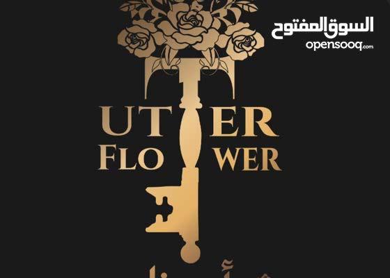 وظيفة لمنسق / منسقة ورد - الخبر  Florist job - Al khobar
