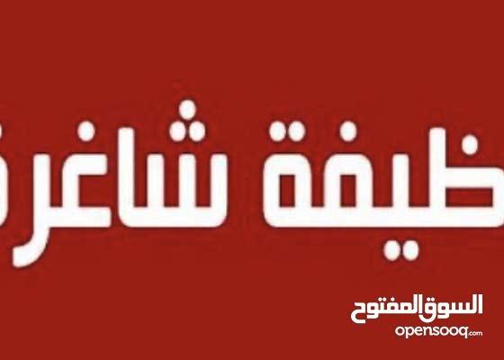عااااااااجل مطلوب أجنبي .. موظف استقبال .. الرياض