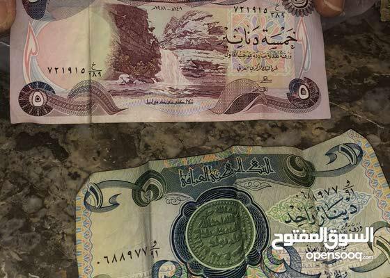 عملات عراقية نادرة لبيع