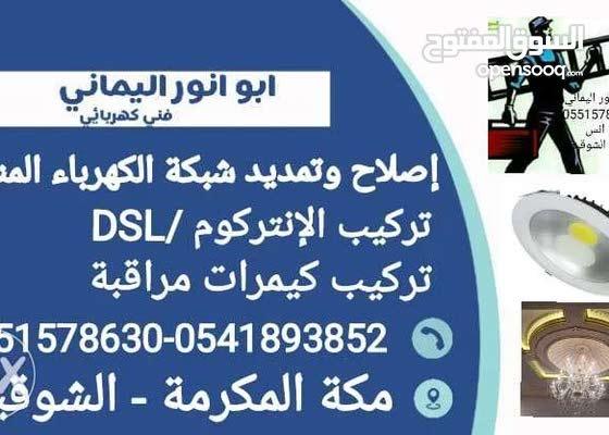 فني كهربائي منازل مكة المكرمه