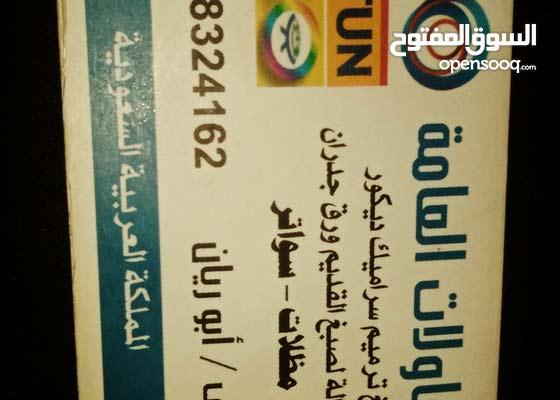 مؤسسة السعد للمقاولات حداده وترميم واصباغ التواصل 0538324162