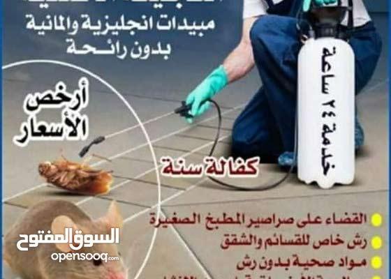 مكافحة حشرات وقوارض باارخص الاسعار كفاله