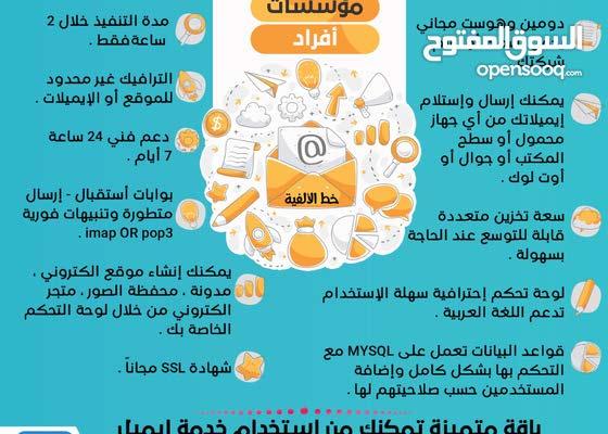 ايميلات رسمية شركات و مؤسسات باسم نشاطك 137202138 السوق المفتوح