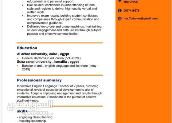 مدرسه لغه انجليزيه مصريه