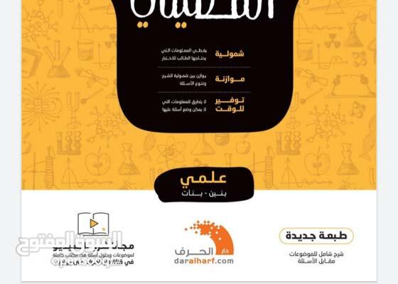 كتاب ناصر العبد الكريم نسخة 2020!!!!!  نسخة pdf مع الملحق