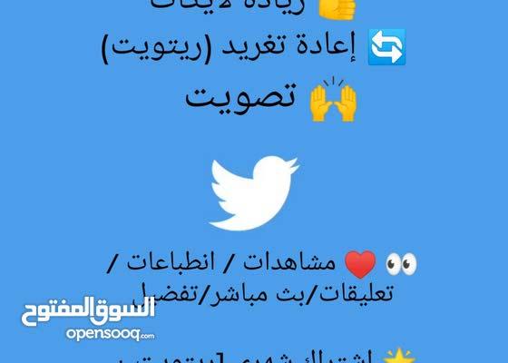 خدمات تويتر    خدمات زيادة متابعين و إعادة تغريد و تفضيل و تعليقات.. إلخ