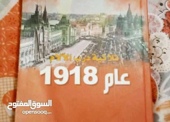 روايه ثلاثيه درب الالام للكاتب الكسي تولستوي