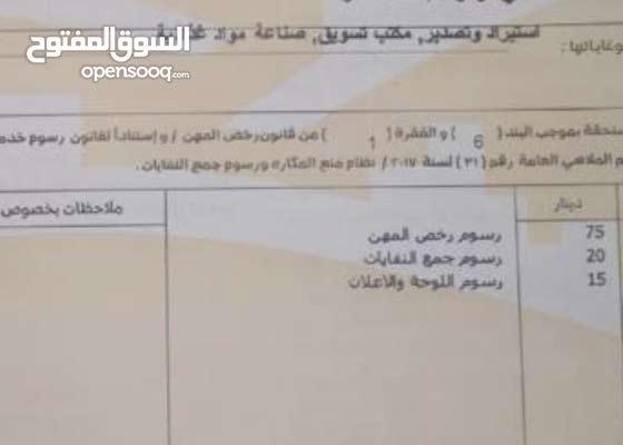 رخصه صناعات غذائية حديثه للبيع في عمان/ماركا الشماليه مع الايجار