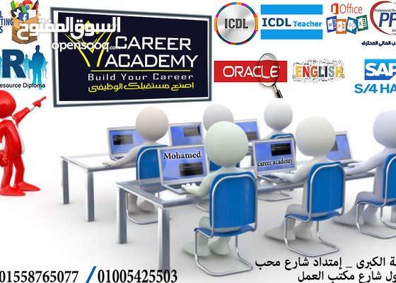 # دورات تدريبية فى مجال الكمبيوتر واللغة #
