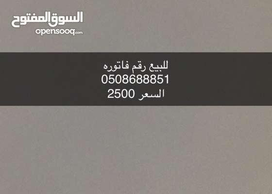 رقم موبايل للبيع اتصالات فاتوره