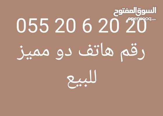 رقم هاتف مميز 0552062020