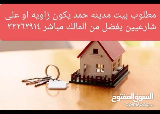 مطلوب بيت في مدينه حمد