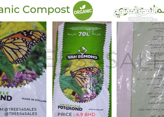 سماد عضوي Organic Compost