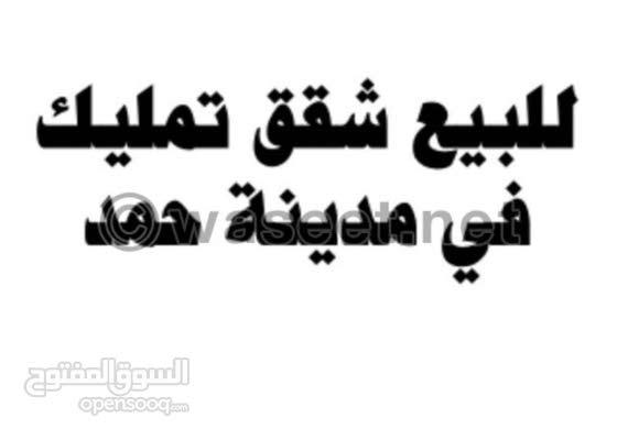 /-/-300-شقق تمليك للبيع في مدينة حمد دوار 2كل دور شقة جاهزه