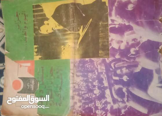 مجلة المجاهد (اقدم مجلة جزاىرية) عام 1977