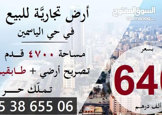 أرض تجارية أول صف على الشارع العام بحي الياسمين في عجمان موقع مميز  G+2 من المالك