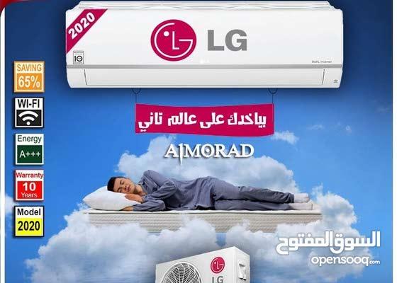 ***مجموعة المراد*** - مكيفات LG 2020 الجديدة كليا