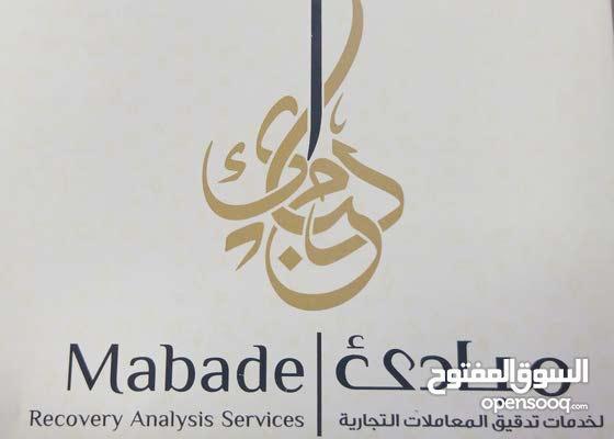 مكتب مبادىء لخدمات تدقيق المعاملات التجارية