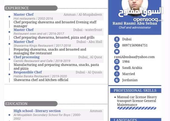 شيف عربي ابحث عن عمل