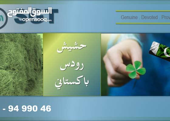 وصل حديثا حشيش روودس باكستاني أخضر وناعم