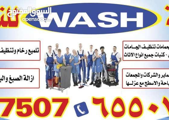 تنظيف شقق بيوت عمارات