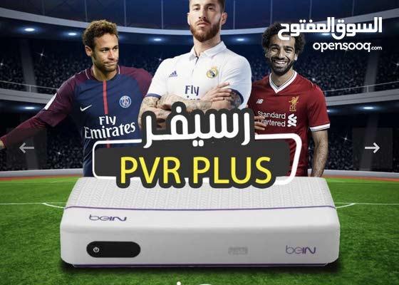 رسيفر PVR PLUS HD بين سبورت جديد مع الاشتراك بأسعار منافسة