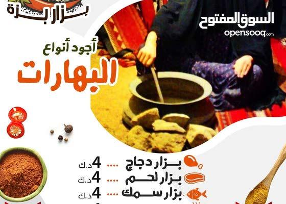 بزار بزه مذاق الطعم الاصيل