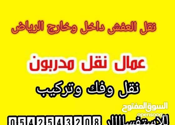 نقل عفش نقل اثاث داخل الرياض وخارجها