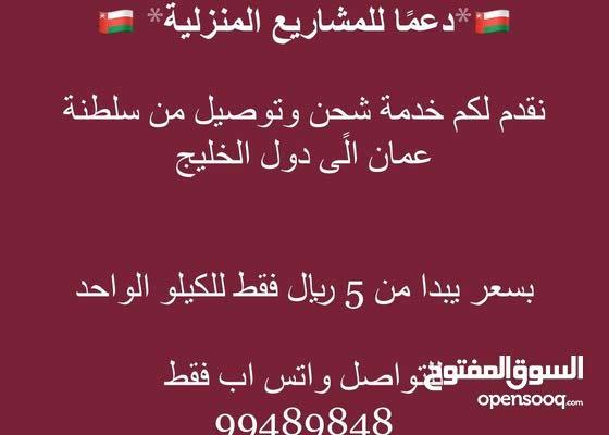 شحن من سلطنة عمان الى قطر ب 5 ريال عماني فقط للكيلو