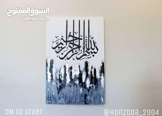 Arabic calligraphy wall art painting decor