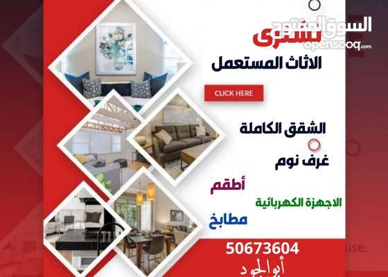 نشتري جميع الاثاث المستعمل وغرف النوم والشقق الكامله داخل جميع مناطق الكويت