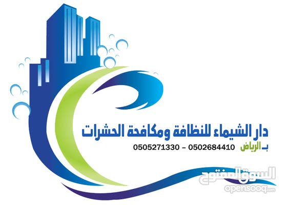 شركة تنظيف بالرياض 0505271330 – 0502684410 شركة دار الشيماء نظافة شاملة