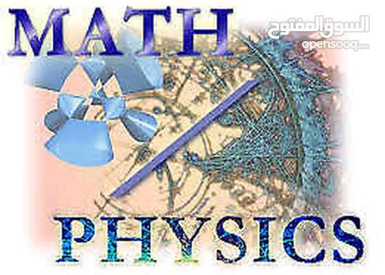 مدرس خصوصي فيزيا ورياضيات
