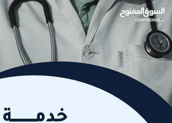 خدمات طبية منزلية (ممرضات، اطباء تحت الطلب، معالجين مختصين)medical home care