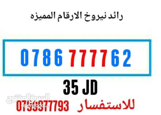 ارقام مميزة: ارقام مميزة - (123406455)